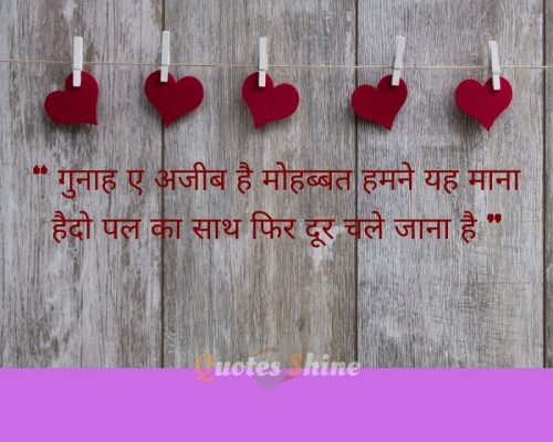 sad shayari on love in hindi