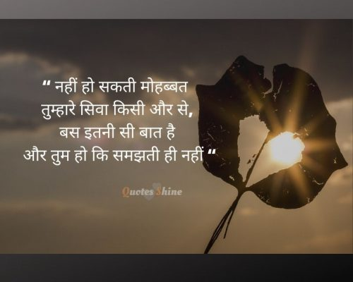 sad shayari with images in hindi