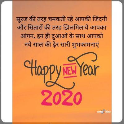 Happy New Year 2020 Quotes Shine