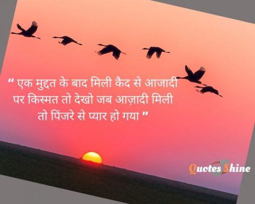Sad shayari quotes in hindi