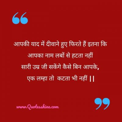 Love Quotes, Shayari in Hindi with Images