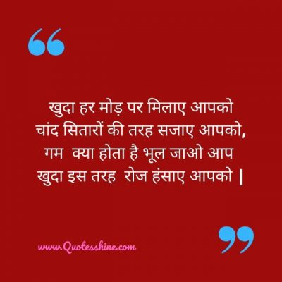 Love Quotes, Shayari in Hindi with Images