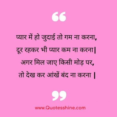 Love hindi shayari quotes images