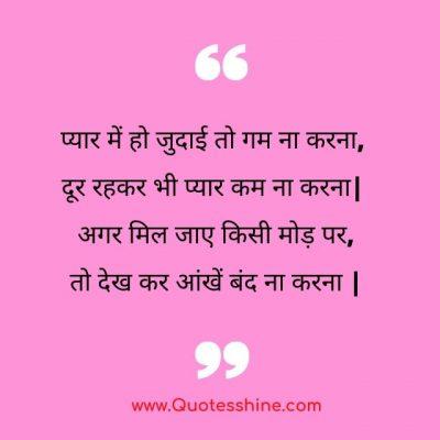 Love hindi shayari quotes images