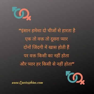 hindi love quotes sad