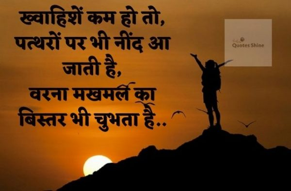 Emotional quotes for life in Hindi