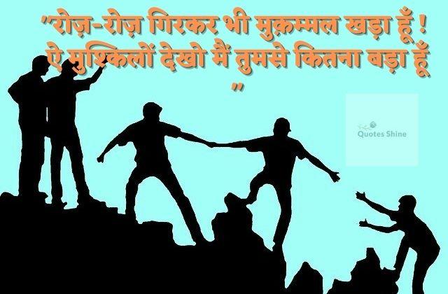 quotes on life hindi