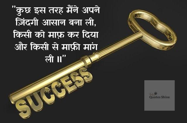 life thoughts hindi