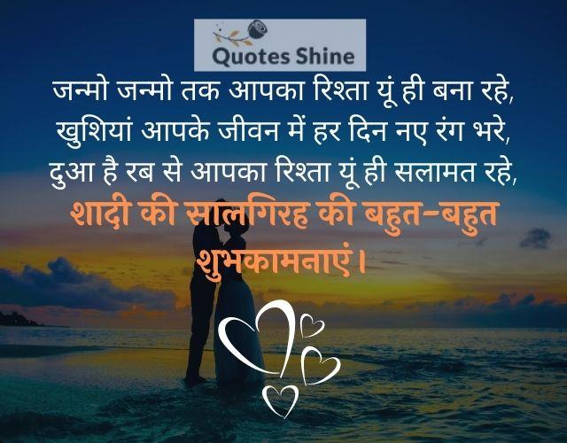 Happy marrige anniversary wishes in hindi