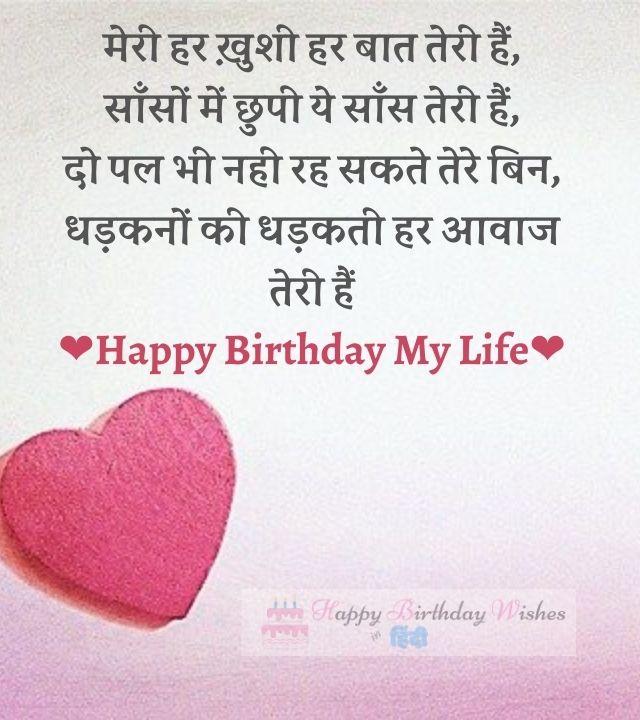 Happy birthday romantic shayari in hindi