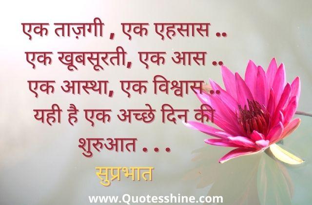 good morning in hindi images